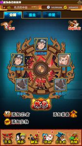 火影忍者-忍者大师游戏截图-0