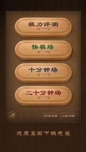 天天象棋腾讯版游戏截图-0