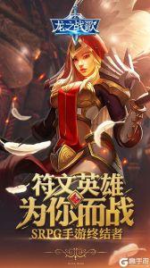 龍之戰歌游戲截圖-1