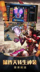 天战传奇电脑版游戏截图-4