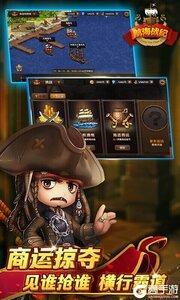 航海战记游戏截图-3