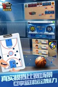 篮球经理游戏截图-3