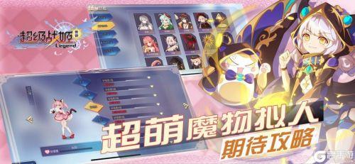超級戰姬傳說游戲截圖-0