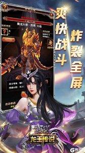 龙王传说电脑版游戏截图-3