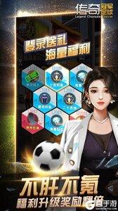 传奇冠军足球电脑版游戏截图-4