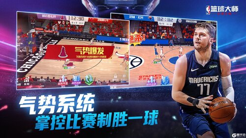 NBA篮球大师最新版游戏截图-5