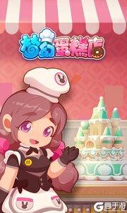 梦幻蛋糕店电脑版游戏截图-4