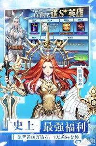 女神联盟2九游版游戏截图-3