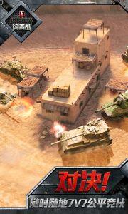坦克世界闪击战2021游戏截图-1