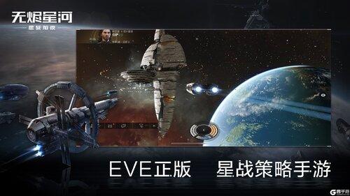 EVE星战前夜官网版游戏截图-1