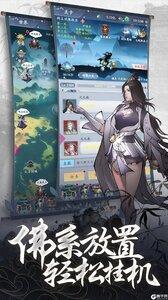 永恒修仙官方版游戏截图-0