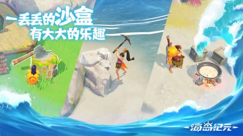 海岛纪元游戏截图-1