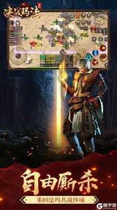 决战玛法游戏截图-2