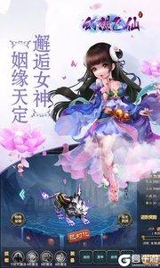 幻想飞仙电脑版游戏截图-0