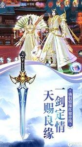 逍遥春秋(梦幻仙途)游戏截图-4