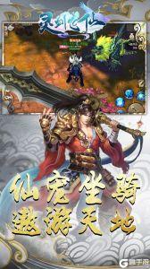 靈劍飛仙游戲截圖-3