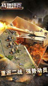 战地坦克v2.6.1游戏截图-0