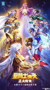 圣斗士星矢正义传说最新版游戏截图-6