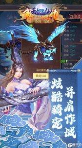 天外飞仙(梦幻修仙)游戏截图-2