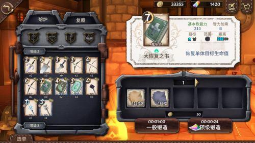 完售物语电脑版游戏截图-2