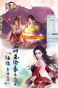 美人传最新版游戏截图-4