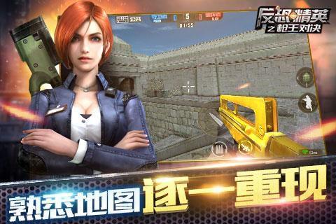 反恐精英之枪王对决 v19.0.0
