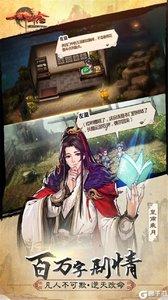 一剑断念OL游戏截图-1
