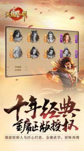 天龙八部手游最新版游戏截图-0