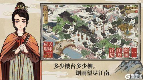 江南百景图游戏截图-4