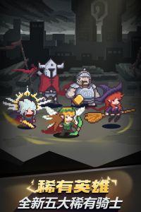 闪击骑士团游戏截图-1