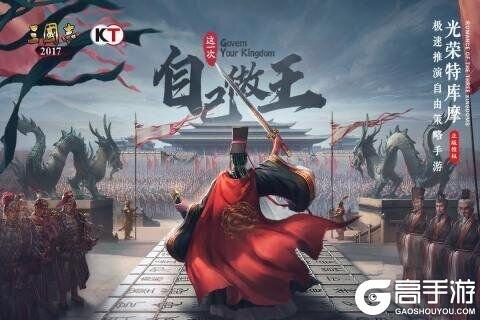 三国志2017游戏截图-3