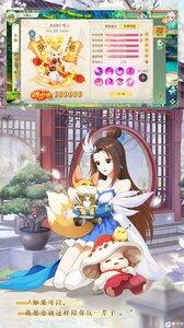 梦幻逍遥手机版游戏截图-3