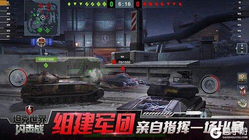 坦克世界闪击战游戏截图-5