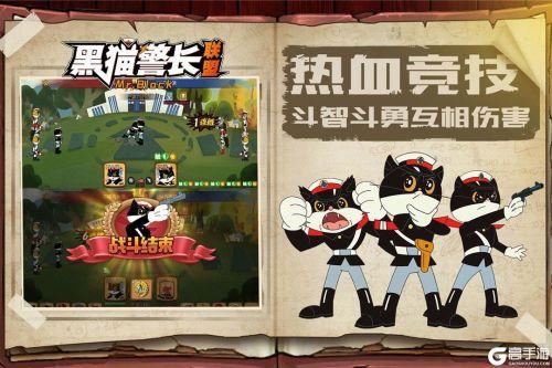 黑猫警长联盟游戏截图-2
