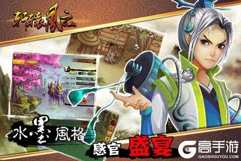 轩辕风云安卓版游戏截图-4