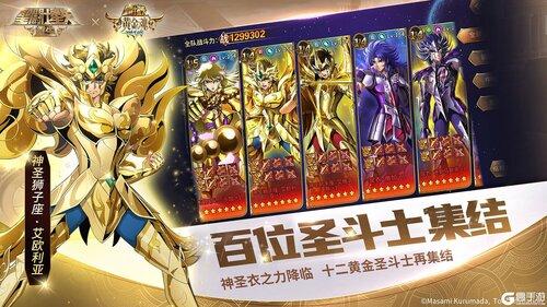 圣斗士星矢九游版游戏截图-9