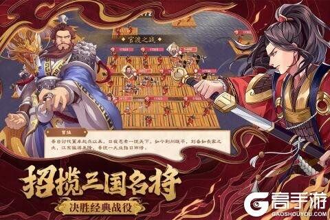 策魂三国v1.64.0游戏截图-0