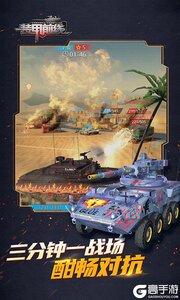 装甲前线游戏截图-3