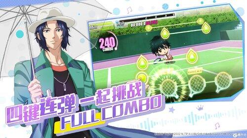 新网球王子内购版游戏截图-2