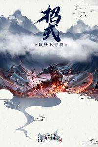 剑仙轩辕志电脑版游戏截图-2