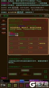 江湖缘起游戏截图-0