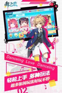 舞之恋游戏截图-3