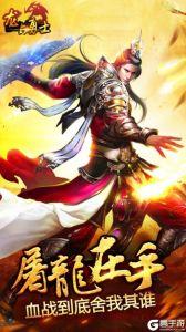 龍與勇士(移動)游戲截圖-4