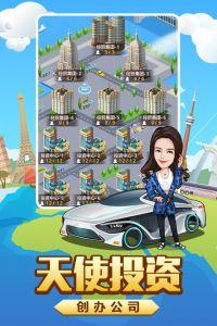 亿万城市游戏截图-4