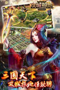 攻城掠地游戏截图-0