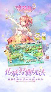 小花仙电脑版游戏截图-3