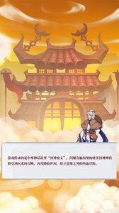 侠客道九游版游戏截图-5