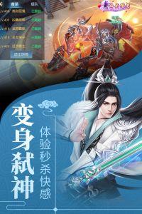 剑舞龙城游戏截图-1