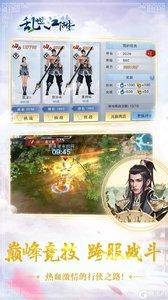 乱世江湖安卓版游戏截图-3