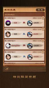 天天象棋腾讯版游戏截图-3